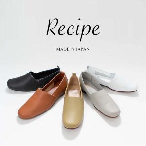 Recipe レシピ レザーシューズ Lカットスリッポン RP-204 ナチュラル服 40代 50代 シンプル  やわらかい 本革 天然皮革 日本製 国産|asahiya-group-first