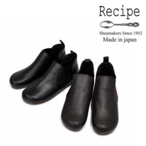 Recipe レシピ サイドゴアブーツ RP-206 ナチュラルファッション 40代 50代 やわらかい 本革 天然皮革 日本製 国産|asahiya-group-first