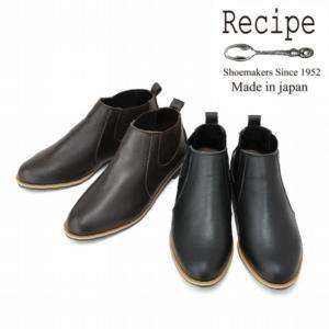 Recipe レシピ とんがりサイドゴア RP-237 ナチュラル 40代 50代 大人かわいい シンプル やわらかい 本革 天然皮革 日本製 国産|asahiya-group-first