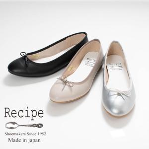 Recipe*レシピ レザー リボンバレーシューズ<BR>ナチュラル服 40代 50代  シンプル 本革 天然皮革 日本製 国産 |asahiya-group-first