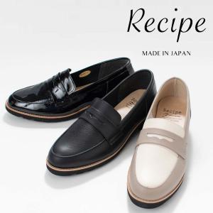 Recipe レシピ コインローファー RP-309 ナチュラルファッション 40代 50代 ナチュラル服  シンブル レザー 本革 日本製|asahiya-group-first