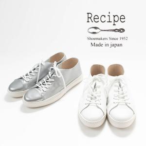 Recipe レシピ 紐スニーカーRP-314 ナチュラルファッション コットン 綿 40代 50代  驚くほど柔らかい レザー 本革 日本製|asahiya-group-first