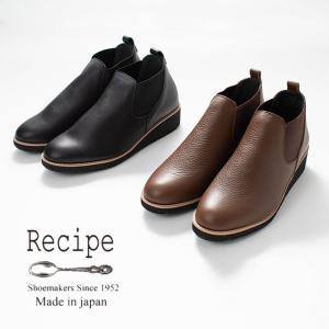Recipe サイドゴアブーツ(ウェッジソール) RP-318 ナチュラルファッション 30代 40代 50代 大人かわいい 大人コーデ ベーシック 日本製|asahiya-group-first