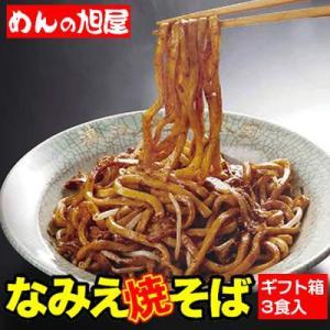 【ギフト箱仕様】なみえ焼そば(3食入/箱)×1箱 asahiyamen