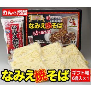 【ギフト箱仕様】なみえ焼そば(6食入/箱)×1箱【計6食】 asahiyamen