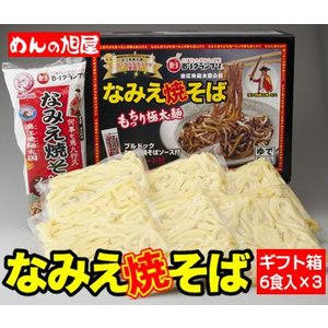 【ギフト箱仕様】なみえ焼そば(6食入/箱)×3箱【計18食】 asahiyamen