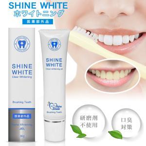 ホワイトニング 歯 歯磨き粉 ホワイトニングジェル SHINE WHITE 30g 歯磨き 白く 歯...