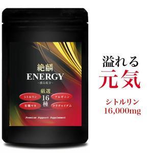 マカ サプリ クラチャイダム アルギニン サプリメント 妊活 滋養 強壮 90粒 絶麟 MAGNUM