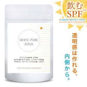 やかないサプリ 飲む 日焼け止め 美白 日焼け サプリ UV カット サプリメント プラセンタ ビタミン シスチン 配合 90粒30日WHITE PURE AQUA 送料無料