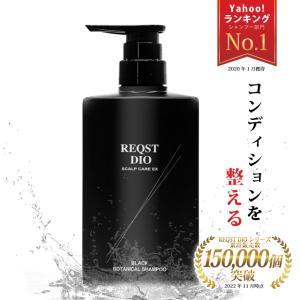 育毛 シャンプー BLACK BOTANICAL SHAMPOO 400ml 普通肌 オイリー肌用 ...