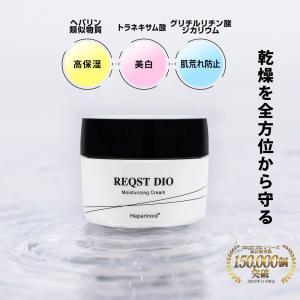 ※予約商品(10月末頃入荷予定) REQST DIO ヘパリン類似物質配合 クリーム 手荒れ 保湿 ...
