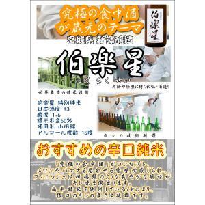 伯楽星(はくらくせい) 特別純米 720MLサケコンペティション 2014・2015・2016年 純米酒部門三年連続Gold(宮城県/新澤醸造/日本酒)