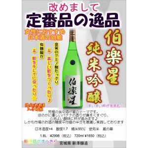 伯楽星 純米吟醸720ml  はくらくせい 日本酒 宮城県 新澤醸造|asahiyasaketen