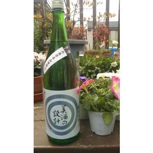 日本酒 美酒の設計(びしゅのせっけい)純米吟醸生酒 兵庫県産...