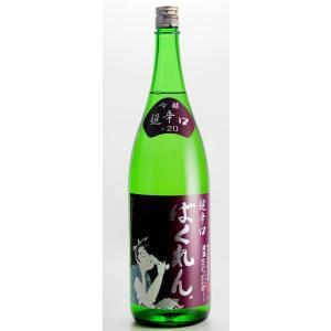 日本酒 ばくれん+20 吟醸 超辛口 1800ml くどき上手 亀の井酒造 山形県