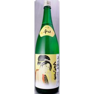日本酒 くどき上手(くどきじょうず) 純米吟醸 辛口生詰1800ml(山形県 亀の井酒造)