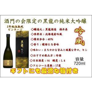 黒龍の新作です (酒門の会)特約店限定品です。(箱付) 2016年醸造の2年間ねかせております。  ...