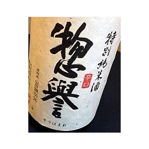 特別純米辛口 日本酒 惣誉(そうほまれ)特A山田 720ml(栃木県 ...