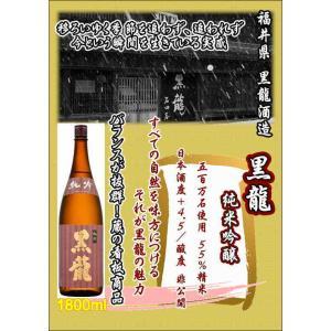 黒龍 純吟 1800ml 日本酒 黒龍酒造 福井県|asahiyasaketen