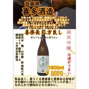 日本酒 喜楽長(きらくちょう)純米吟醸 三方良し(さんぽう ...