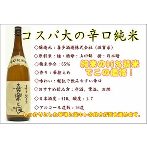 日本酒 辛口純米 喜楽長(きらくちょう)1.8L(滋賀県 喜多酒造)|asahiyasaketen