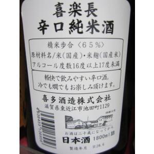 日本酒 辛口純米酒 喜楽長(きらくちょう)1.8L(滋賀県 喜多酒造)|asahiyasaketen|03