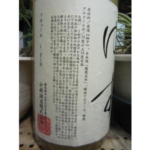 鳳凰美田(ほうおうびでん)ゆず酒 1.8L(栃木県 小林酒造 リキュール)|asahiyasaketen|03