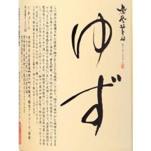 鳳凰美田(ほうおうびでん) ゆず酒 500ml(栃木県/小林酒造/リキュール)