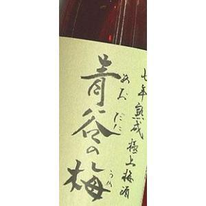 青谷の梅(あおたにのうめ)七年熟成極上梅酒1.8L(京都府/城陽酒造/梅酒)