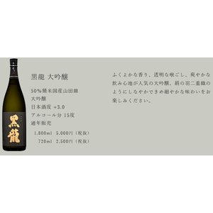 黒龍 大吟醸 1800ml 箱無し 日本酒 福井県 黒龍酒造|asahiyasaketen