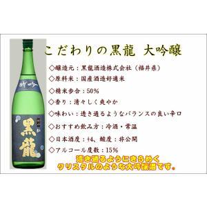 黒龍 特選吟醸 特吟 50 1800ml 日本酒 黒龍酒造 福井県|asahiyasaketen