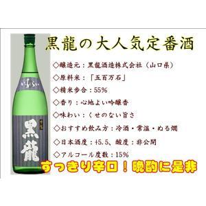 黒龍 吟醸いっちょらい1800ml 辛口 日本酒 黒龍酒造 福井県|asahiyasaketen