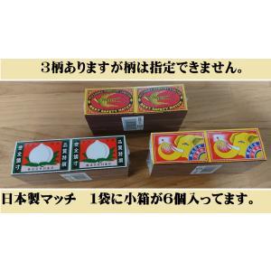 ツバメマッチ並型1袋6P入 日本製 象柄 桃柄 兼松日産農林 ポイント消化