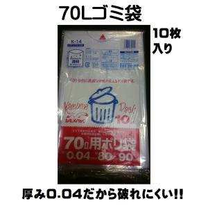 ごみ袋 透明 70L 0.04×800×900mm 10枚入 分別袋 ゴミ袋 ポリ袋 ポイント消化|asahiyasetomonoten