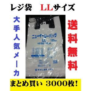レジ袋 ニューイージーバッグLL 30袋3000枚入 ビニール袋 乳白色 ゴミ袋 スーパーの袋 使い捨て袋 大サイズの商品画像 ナビ