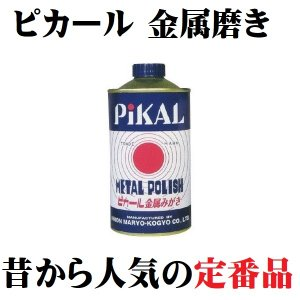 大掃除 研磨剤 ピカール金属磨き500g 日本製 宝石磨き ...