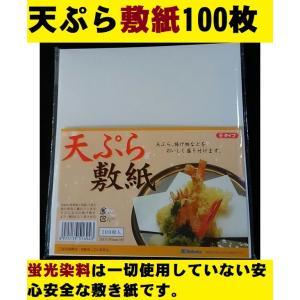 激安 業務用 天ぷら敷紙50枚入 天紙 和食 レストラン<メール便対応>ポイント消化