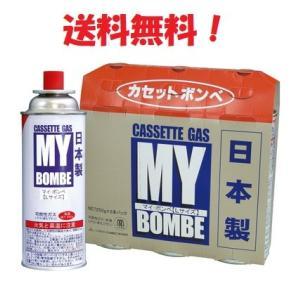 送料無料 カセットコンロ用ボンベ マイボンベ...の関連商品10