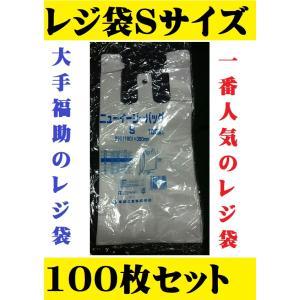 レジ袋S 1袋100枚入 乳白色 使い捨て袋 ビニール袋 レジ袋S ゴミ袋 ニューイージーバッグ ポイント消化|asahiyasetomonoten