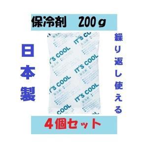 バラ売り!!  お得なセット!!! 大量購入可能!!  保冷剤I-200 4個セットです。  IT'...