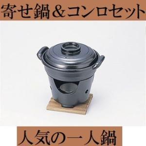 鍋 アルミ 16cm寄せ鍋 セット コンロ台 敷板 火入れ付 一人鍋 業務用 ポイント消化