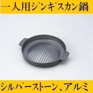 ジンギスカン陶板 鍋 一人鍋 一人焼肉 ポイント消化