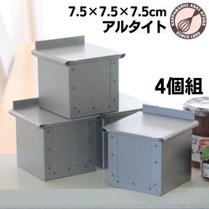 ★いつでもまとめてお得★アルタイト食パン型 ミニキューブ4個組|asai-tool