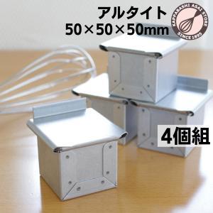 ★いつでもまとめてお得★アルタイト食パン型プチキューブ5 4個組|asai-tool
