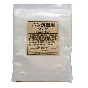 パン焼器用強力粉 1.5kg【製菓材料】|asai-tool