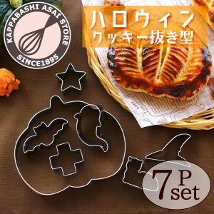 ハロウィン クッキー抜き型7Pセット|asai-tool