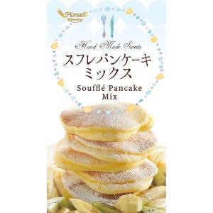 スフレパンケーキミックス(アルミフリー) 250g【製菓材料】|asai-tool