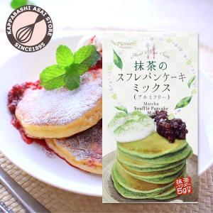 抹茶スフレパンケーキミックス(アルミフリー)255g【製菓材料】|asai-tool