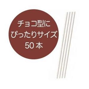 CK ロリポップスティック棒(11.4cm) 50本 【ooo】|asai-tool