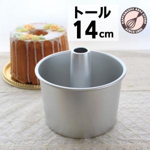 ≪浅井商店開発トールシフォン型 第二弾!≫ つなぎ目のないアルミトールシフォンケーキ型14cm|asai-tool